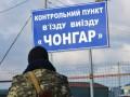 На Чонгаре образовалась очередь из-за российских служб
