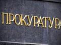 Прокуратура обыскивает Окружной админсуд Киева
