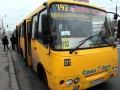 В Киеве проезд в некоторых маршрутках подорожал до восьми гривен