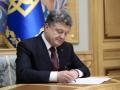 Евросоюз с 1 января готов к ЗСТ с Украиной - Порошенко
