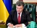 Порошенко подписал закон о получении Украиной 1,8 миллиарда из ЕС