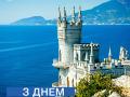 Порошенко пообещал украинский флаг над Ялтой
