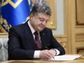 Судебная реформа: Порошенко подписал указ о ликвидации судов