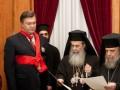 Януковичу вручили Орден Святого Гроба Господнего