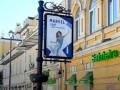 На улицах Киева появилась незаконная скрытая реклама сигарет, - СМИ