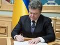 Безвизовый пакет: Порошенко подписал закон об ID-паспортах