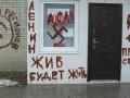 Партия регионов заявляет о нападении на свой офис в Сумской области