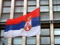 Сербия начала выплачивать России долг за газ