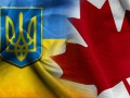 Украина и Канада подпишут соглашение о зоне свободной торговли