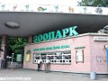 В Киеве обокрали кассу зоопарка