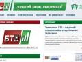 Госфининспекция не обнаружила нарушений в деятельности телеканала БТБ