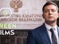Партнеры Зеленского вернули РФ деньги, выданные на фильм - СМИ