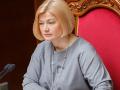 Геращенко показала украшение, оцененное журналистами в десятки тысяч гривен