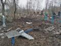 Во время обстрела 18 февраля боевики разбомбили кладбище в Попасной