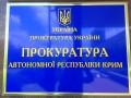 Оккупация Крыма квалифицирована как международный вооруженный конфликт