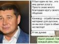 Отработанный материал для русских: что СБУ накопала на Онищенко