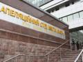 Силовики заблокировали здание Апелляционного суда Киева – СМИ