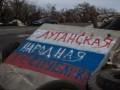В ЛНР пояснили, почему оставили Крым в составе Украины в поправках к Конституции