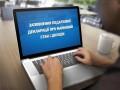 Правозащитники призвали Порошенко не допустить провала е-декларирования