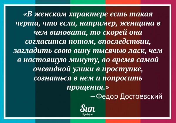 Федор Достоевский – о женском характере