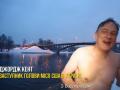 В Киеве в проруби искупались работники американского посольства