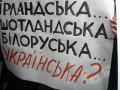 В Украине создали комитет защиты украинского языка