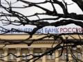 В банках друзей Путина США заблокировали $640 млн