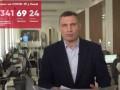 43 новых случая: Кличко рассказал о ситуации с COVID-19 в Киеве