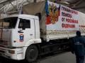 Машины из десятого гуманитарного конвоя вернулись в Россию
