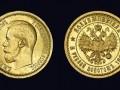 Царскую монету стоимость в полмиллиона долларов выставят на продажу за $1