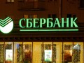 НБУ получил из Беларуси документы на покупку Сбербанка