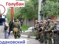 Полковника полиции Голубана узнали на видео с боевиками