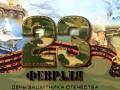 Президент Украины призывает не поздравлять мужчин 23 февраля