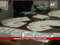 Итальянская полиция конфисковала фальшивые облигации на 6 триллионов долларов