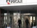 В США готовы снять санкции с российского Русала