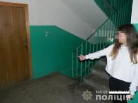 На Троещине грабитель напал на девочку в подъезде
