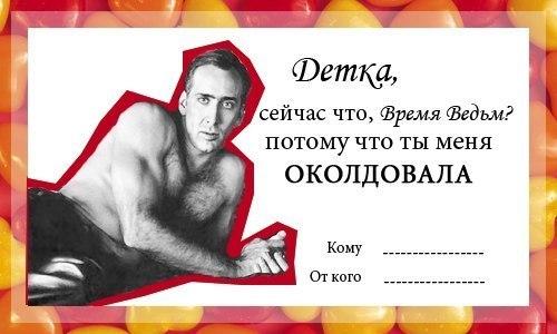 Как провел День святого Валентина Николас Кейдж