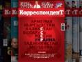 Корреспондент: Новый союз Украины с СНГ превращается в политическое объединение с центром в Москве