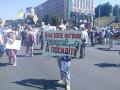 Митингующие вкладчики перекрыли центр Киева