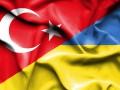 Турция готова подписать соглашение о ЗСТ с Украиной