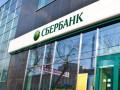 Сбербанк будет оспоривать права Ощадбанка на товарный знак