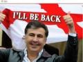 Сайт президента Грузии взломали, разместив на главную Саакашвили: Подробности