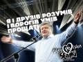 Порошенко и другие: Если бы украинские политики выступали на Евровидении