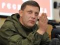 Захарченко посоветовал украинцам готовиться к его появлению в Киеве