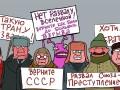 Большинство россиян сожалеют о распаде СССР - опрос