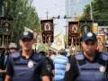 Центр Киева перекрыли из-за крестного хода: схема
