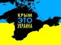 Эстония и Молдова не признают выборы в Крыму