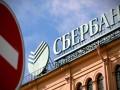 Власти РФ выкупили Сбербанк за 2 триллиона рублей