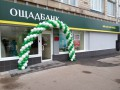 Ощадбанк вернул Нацбанку 850 миллионов рефинансирования