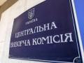 КИУ заявил, что для роспуска ЦИК нет объективных причин